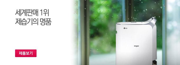 우리 집 공기 더 아름다워지다. LG공기청정기 탈취필터가 생활 악취/유발가스 물질을 강력하게 잡아줍니다. 제품보기